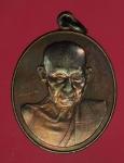 14614 เหรียญหลวงพ่อเกษมเขมโก สุสานไตรลักษณ์ นายอำเภอจัดสร้าง ปี 2538 เนื้อทองแดง