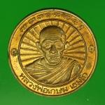 14659 เหรียญหลวงพ่อเกษม เขมโก สุสานไตรลักษณ์ ลำปาง เนื้อทองแดง 70