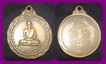 เหรียญหลวงพ่อเขียว วัดบัวใหญ่ ๒๕๑๓
