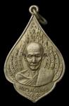 หรียญหลวงพ่อไพล รุ่นแรก พ.ศ 2499 วัดบางแคกลาง