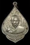 เหรียญหลวงพ่อวิบูลย์ รุ่นแรก พ.ศ 2505 วัดลำต้อยติ่ง
