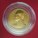 14697 เหรียญในหลวงรัชกาลที่ 9 ฉลองสิริราชสมบัติ ครบ 60 ปี บล็อกกองกษาปณ์ 5