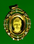 14711 เหรียญพระพุทธเจ้า วัดพระธรรมกาย ปทุมธานี 46