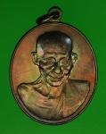 14717 เหรียญหลวงพ่อเกษมเขมโก สุสานไตรลักษณ์ ลำปาง นายอำเภอจัดสร้าง 70