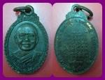 เหรียญหลวงพ่อฤาษีลิงดำ วัดท่าซุง อุทัยธานี อภินันทนาการแด่วัดเมือง ปี 2530 จ.ฉะเ