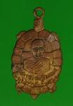 14722 เหรียญเต่าหลวงปู่เลี้ยง วัดพานิชธรรมิการาม บ้านหมี่ ลพบุรี เนื้อทองแดง 69