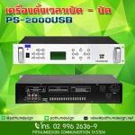 PS-2000USB เครื่องตั้งเวลากริ่ง MP3