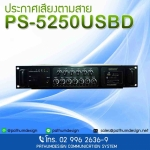 PS-5250USBD amplifier audio 250 Watt