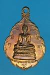 14825 เหรียญหลวงพ่อคูณ วัดบ้านไร่ นครราชสีมา ปี 2535 เนื้อทองแดง 38.1