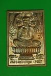 14847 เหรียญหลวงพ่อเกษมเขมโก สุสานไตรลักษณ์ หลังยันต์ดวง ปี 2537 เนื้อทองแดงผิวไ