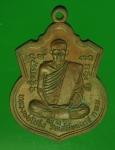14860 เหรียญหลวงพ่อโปร่ง วัดเสมียนนารี กรุงเทพ เนื้อทองแดง 18