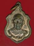 14866 เหรียญพระพุทธไสยารักษ์ วัดคูหาภิมุข ยะลา เนื้อทองแดง 63