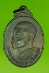 14904 เหรียญหลวงพ่อคูณ วัดบ้านไร่ นครราชสีมา เนื้อทองแดง 38.1