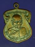 14917 เหรียญพระรัตนธัชมุนี วัดมหาธาตุวรวิหาร นครศรีธรรมราช ปี 2507 เนื้อทองแดง 3