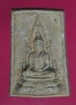 14966 พระพุทธชินราช หลัง ปางพุทธลีลา เนื้อผง ไม่ทราบที่ 9