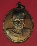 14977 เหรียญหลวงพ่อเกษมเขมโก สุสานไตรลักษณ์ นายอำเภอจัดสร้าง 70