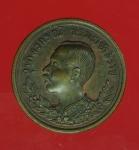 14992 เหรียญปราบฮ่อ วัดเขวิก ศรีษะเกษ เนื้อทองแดง 73