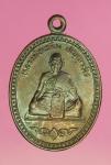 15030 เหรียญหลวงพ่อเฉลิม วัดป่าเจริญธรรม ลพบุรี เนื้ือทองแดง 10.4