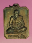 15040 เหรียญหลวงปู่เจือ วัดกลางบางแก้ว นครปฐม เนื้อทองแดง 36