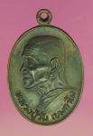15041 เหรียญหลวงปูวัน วัดสิทธาราม อ่างทอง 89