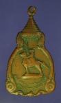 15053 เหรียญพระเจ้าตากสินมหาราช ปี 2523 เนื้อทองแดง 10.4