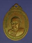 15059 เหรียญพระมหารัชมังคลาจารย์ วัดสัมพันธวงศ์ กรุงเทพ ปี 2516 หลวงปู่แหวน สุจิ