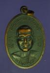 15069 เหรียยหลวงพ่อแพ วัดพิกุลทอง สิงห์บุรี ออกวัดวิหารขาว เนื้อทองแดง 82