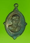 15086 เหรียญดาวเทียม หลวงพ่อสว่าง วัดท่าพุทธา กำแพงเพชร เนื้่อนวะ 22