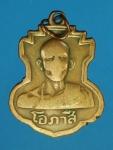 15107 เหรียญหลวงพ่อโอภาสี อาศรมบางมด กรุงเทพ เนื้อทองแดง ห่วงเชื่อมเก่า สภาพใช้