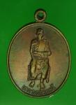 15132 เหรียญหลวงพ่อแส้ วัดสว่างอารมณ์ อุตรดิตถ์ เนื้อทองแดง 92