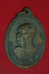 15146 เหรียญอาจารย์ฝั้น อาจาโร น้ำตกกะอาง ปี 2516 เนื้อทองแดง 74