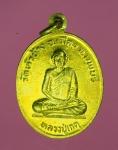 15167 เหรียญหลวงปู่เกตุ หลวงปู่โน วัดหัวช้าง ลพบุรี กระหลั่ยทอง 10.4