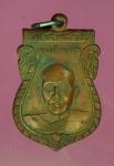 15174 เหรียญสมเด็จพระวันรัต ออกวันเชตาวันธรรมาราม ปี 2510 เนื้อทองแดง 10.4