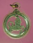 15178 เหรียญนักกษัตร ปีมะแม ยุคก่อนปี 2500 ห่วงเชื่อม เลี่ยมพลาสติกเก่า เนื้อเงิ