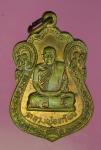15182 เหรียญหลวงพ่อทรัพย์ วัดตลุก ชัยนาท ปี 2520 เนื้อทองแดง 27