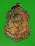 15197 เหรียญหลวงพ่อคูณ วัดบ้านไร่ นครราชสีมา ปี 2533 เนื้อทองแดง 38.1