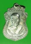 15205 เหรียญพระครูรัตนสรคุณ วัดโพธิ์ทอง บ้านหมอ สระบุรี ปี 2539 เนื้อเงิน 81