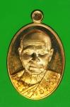 15216 เหรียญหลวงพ่อหวั่น วัดคลองคูณ พิจิตร หมายเลขเหรียญ 1284 เนื้อทองแดง 53