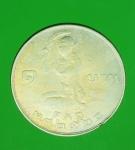 15218 เหรียญกษาปณ์โปรยข้าว หลังพระแม่โพสพ  ราคาหน้าเหรียญ 1 บาท 16