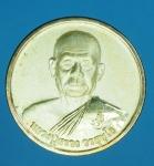 15233 เหรียญน้ำมนต์ หลวงปุ่สรวง วัดถ้ำพรหมสวัสดิ์ ลพบุรี ปี 2551 เนื้อเงิน 69