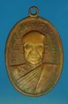 15243 เหรียญหลวงพ่อบุญมี วัดเขาสมอคอน ลพบุรี ปี 2519 เนื้อทองแดง 69