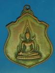 15446 เหรียญพระพุทธชินราช หลัง ภปร กองทัพภาคที่ 3 จัดสร้าง ปี 2517 เนื้อทองแดง 5