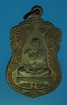 15254 เหรียญหลวงพ่อทองดำ วัดท่าทอง อุตรดิตถ์ 92