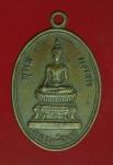 15282 เหรียญหลวงพ่อยอ วัดสว่างอารมย์ ลพบุรี เนื้อทองแดง 69