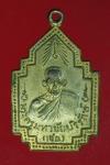 15287 เหรียญหลวงพ่อเชย วัดเจษฏาราม สมุทรสาคร ปี 2519 เนื้อทองแดงกระหลั่ยทอง 79