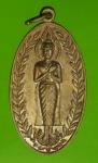 15312 เหรียญพระพุทธรำพึง วัดถนน อ่างทอง 89