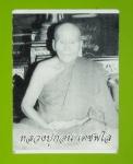 15314 รูปถ่ายหลวงพ่อกอน วัดหนองสำโรง ลพบุรี 4