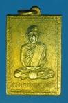 15343 เหรียญหลวงพ่อบุญมา วัดสิริสาลวัน อุดรธานี กระหลั่ยทอง 90