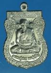 15344 เหรียยหลวงปู่ชวน วัดเขาแก้ว อ่างทอง 89