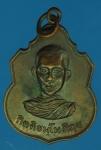 15346 เหรียญหลวงพ่อเกรียง วัดหินปักใหญ่ บ้านหมี่ ลพบุรี 69